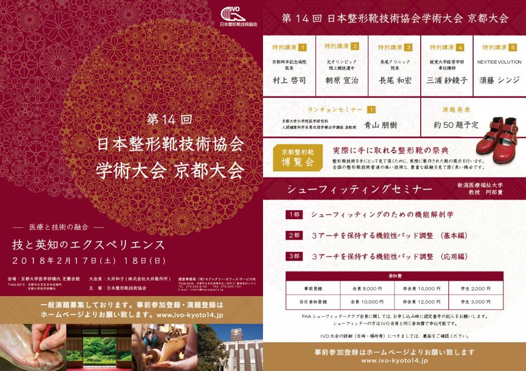 日本整形靴技術協会 学術大会 京都大会
